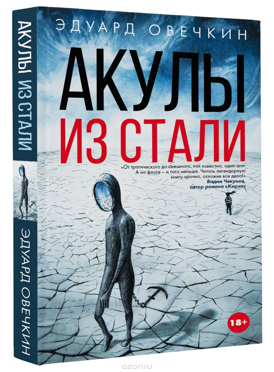 akuli_iz_stali