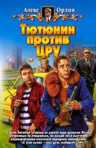oblozhka_tut_vs_cia