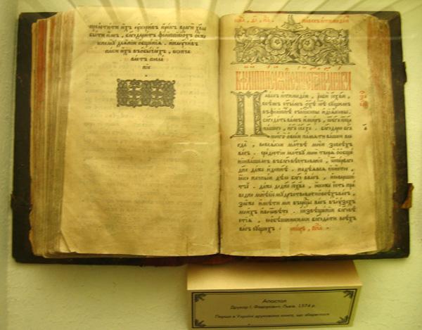 Апостол Ивана Фёдорова 1574 года
