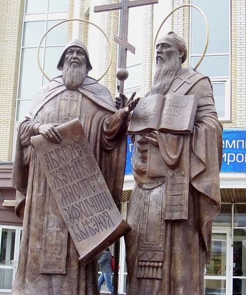 День славянской христианской письменности и культуры