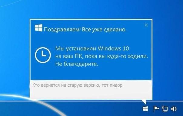 Принудительная установка Windows 10