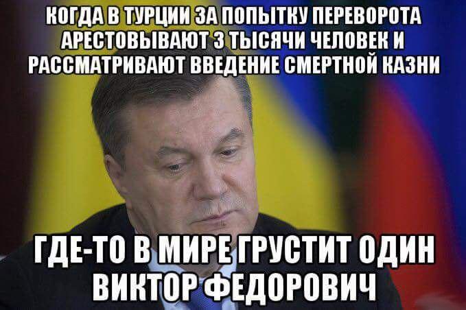 Когда в Турции за попытку переворота возрождают смертную казнь, где-то в мире грустит один Янукович