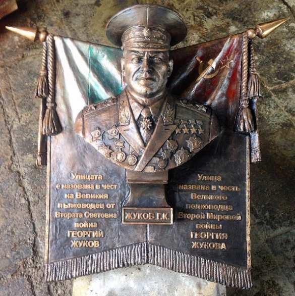 Памятная доска Жукову в Болгарии