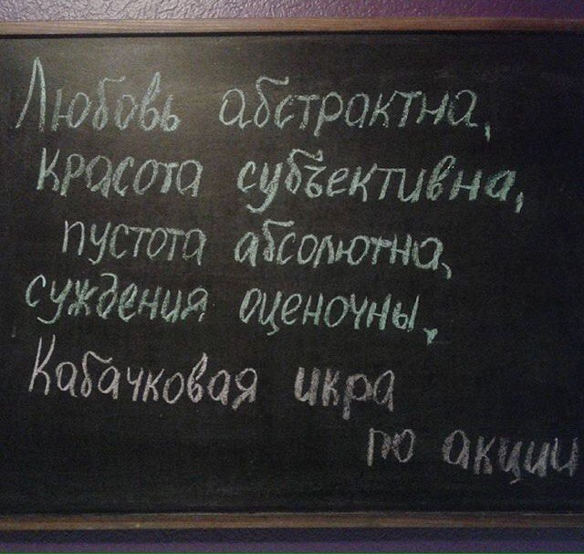 Философская мысль...