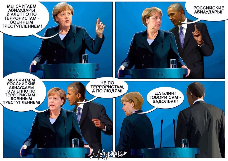Разговор за кулисами между Обамой и Меркель