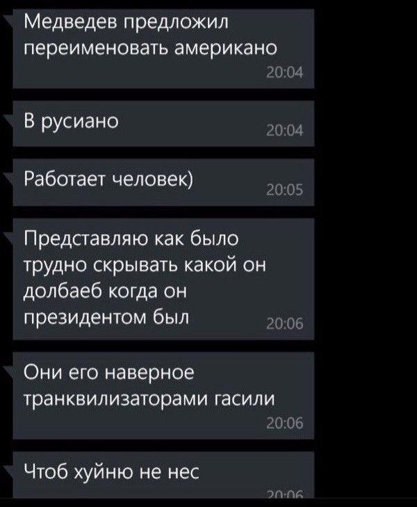 """Медведев и """"руссиано"""" (осторожно, мат!)"""