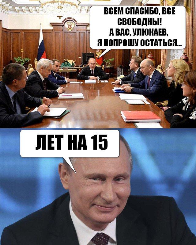 ulukaev_i_putin