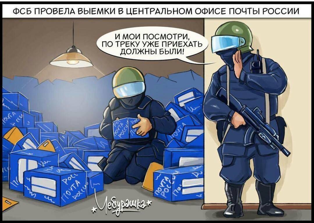 Почту России тиранят