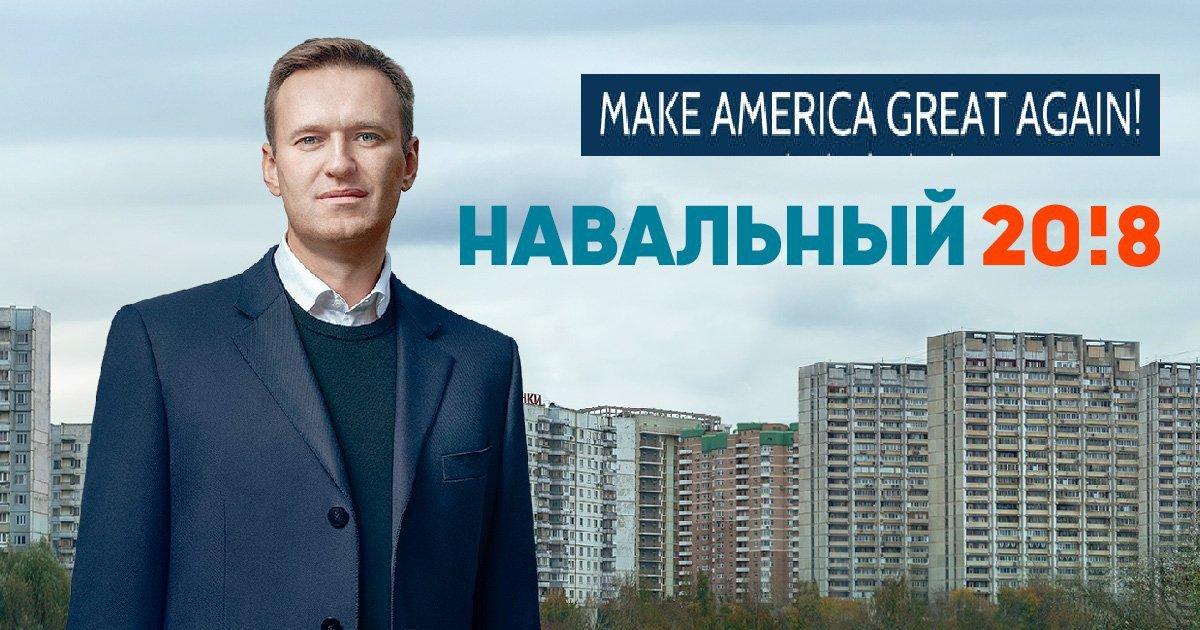 Навального в президенты!