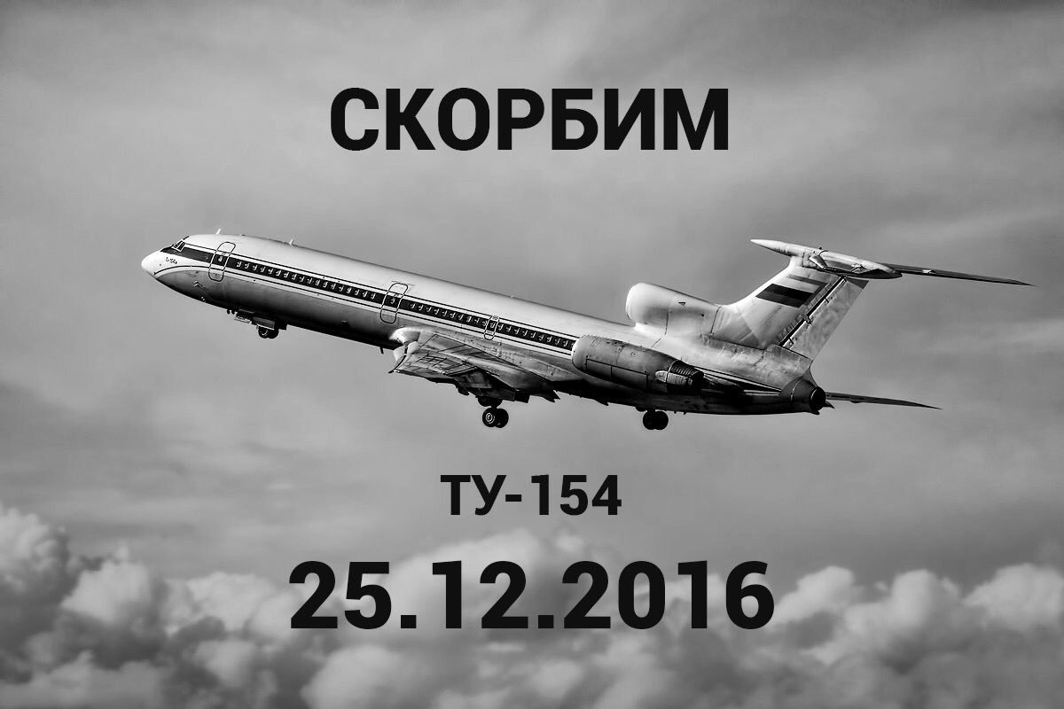 ТУ-154. Скорбим...