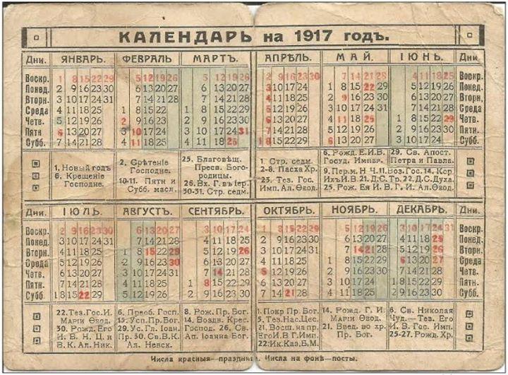 Календарь за 1917 год совпадает с 2017
