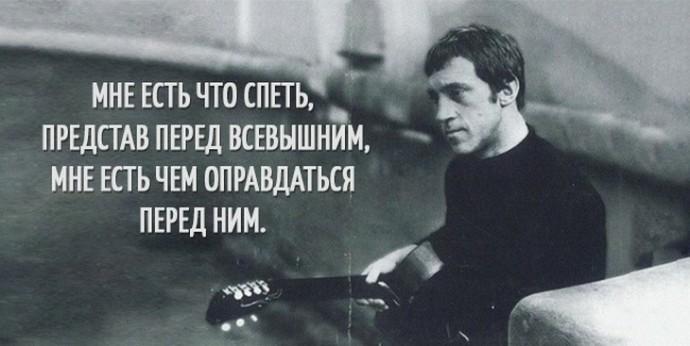 День рождения В.С. Высоцкого
