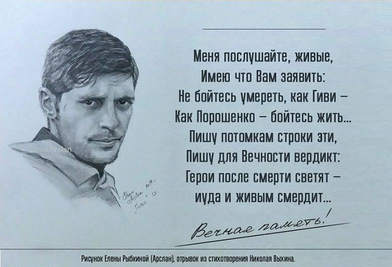Не бойтесь умереть как Гиви, как Порошенко - бойтесь жить!