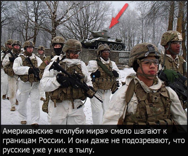 А русские уже у вас в тылу!