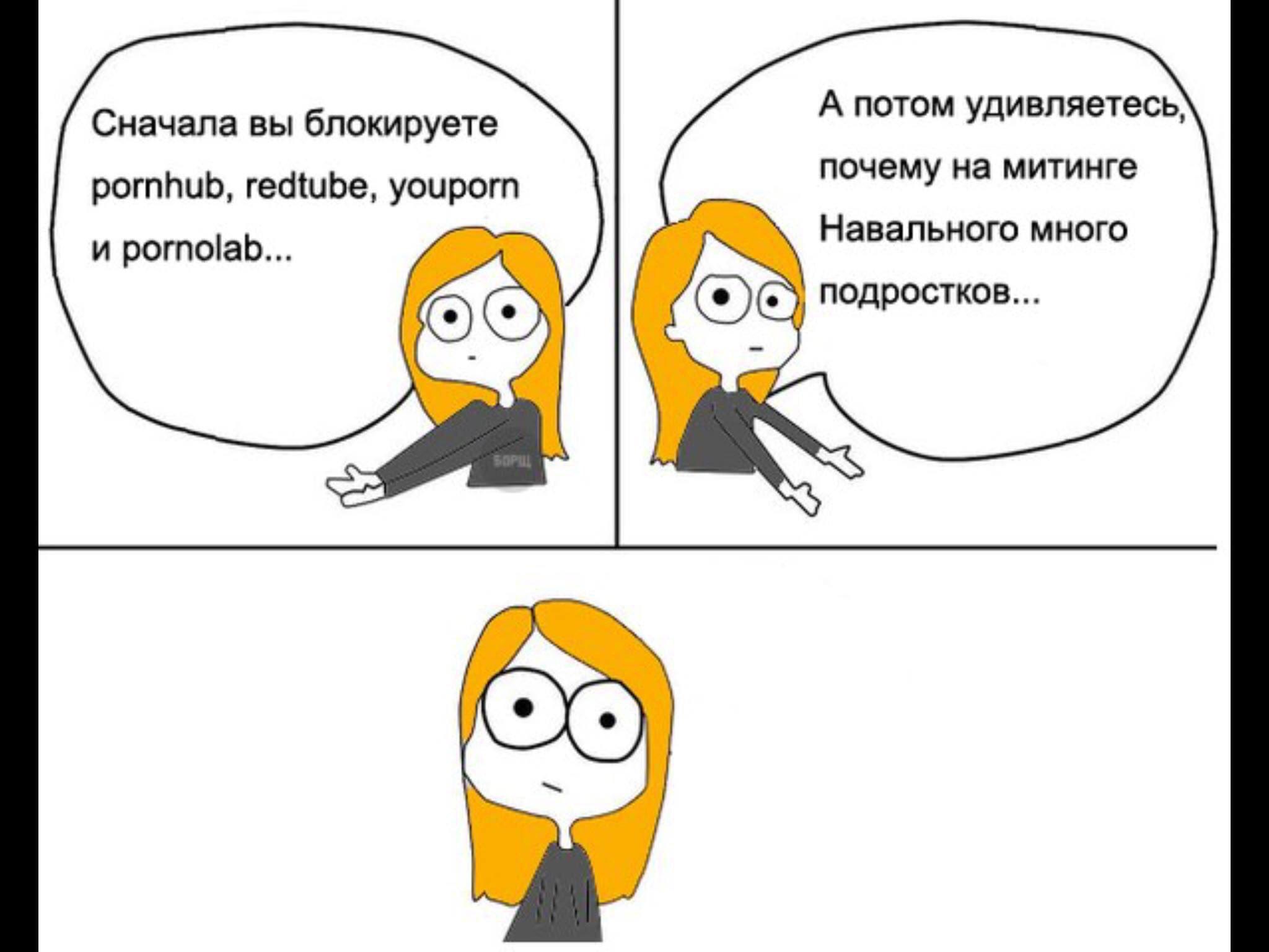 На митинге Навального много подростков? Кто же виноват?
