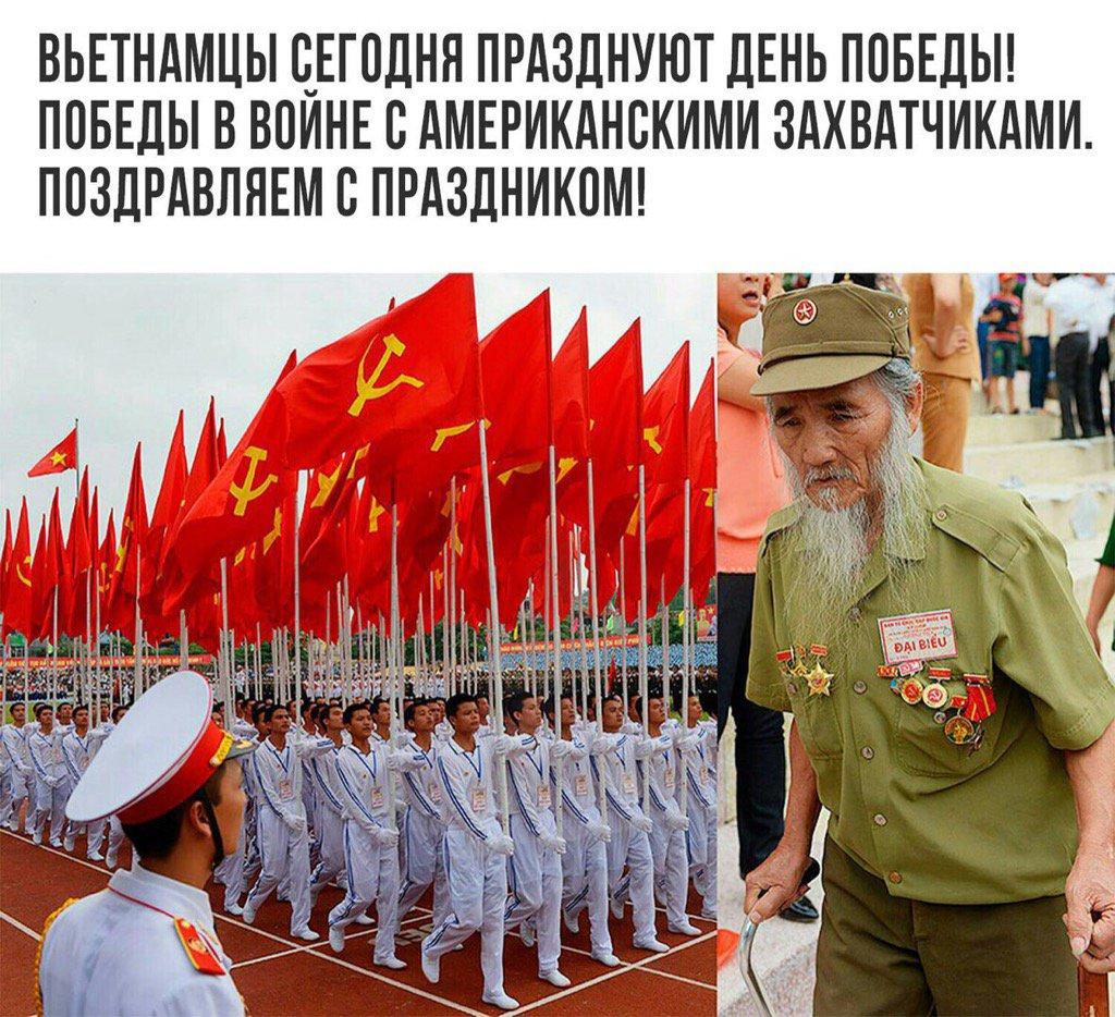 Во Вьетнаме - сегодня праздник. А в США - нет.