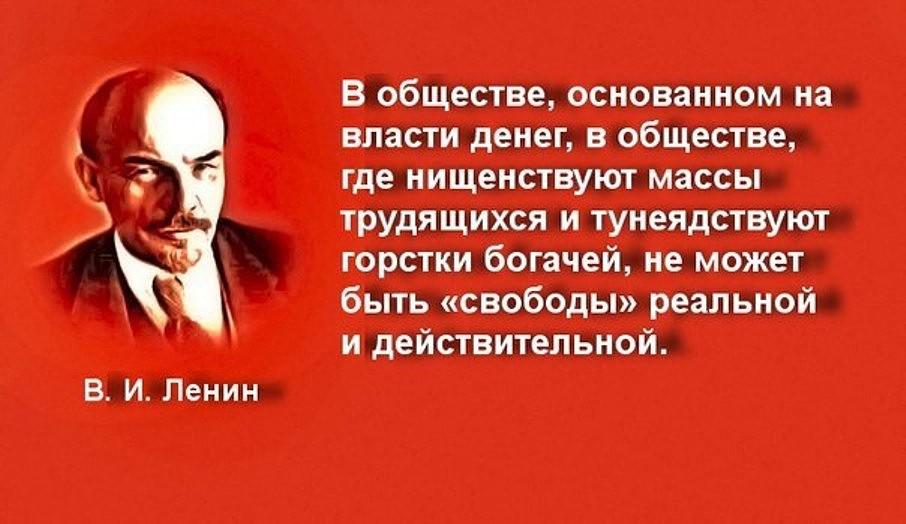 С Днём рождения, Владимир Ильич!