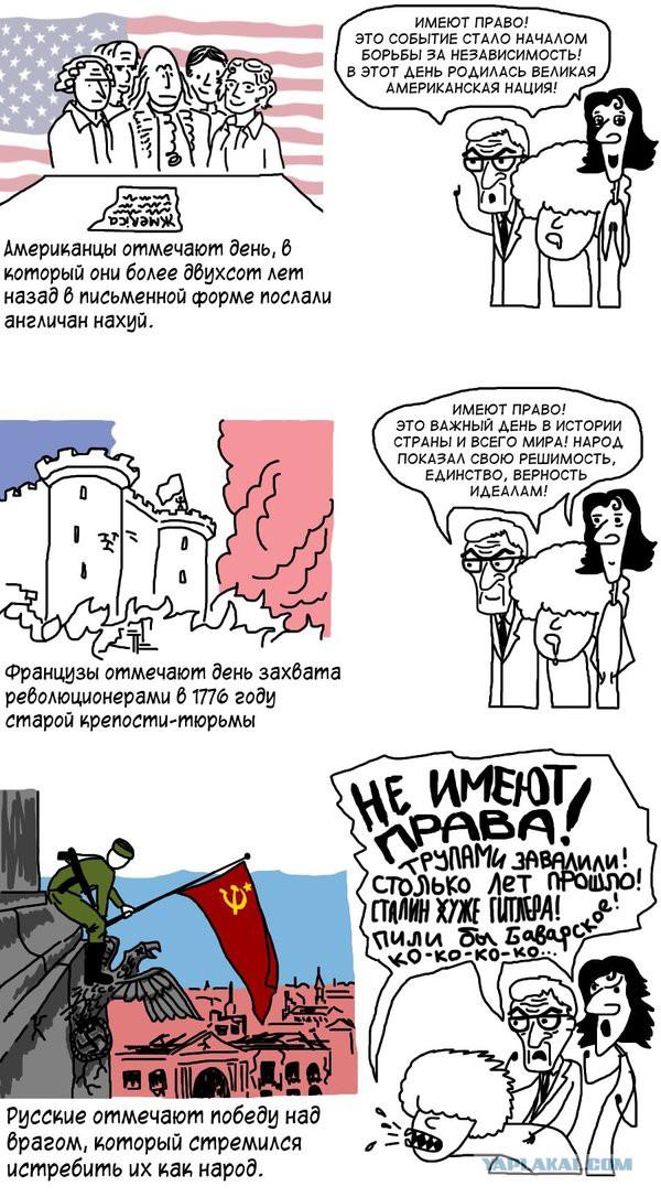 Либералы и День победы
