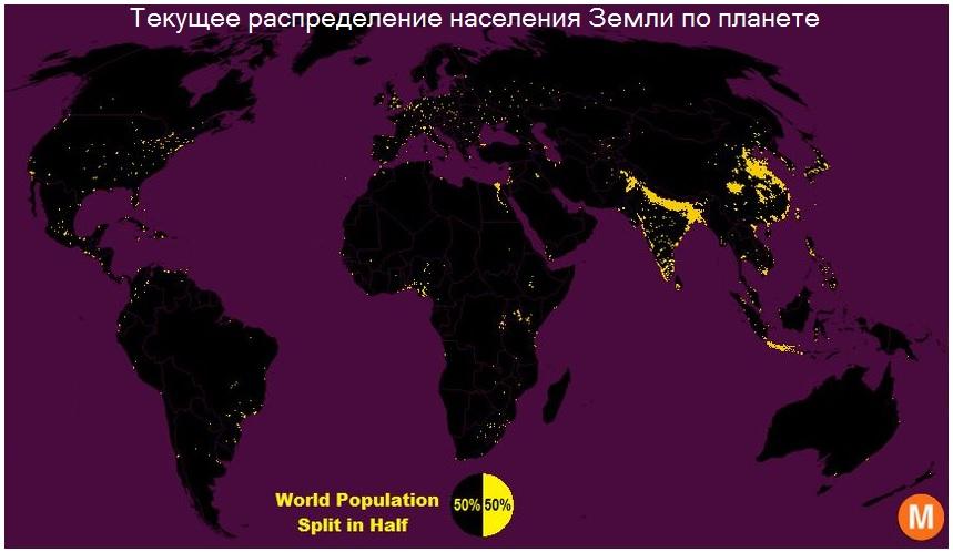 Распределение населения Земли