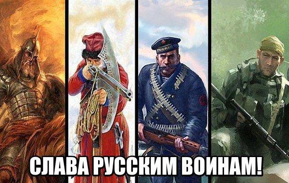 Слава русскому воину!