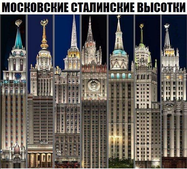 Московские Сталинские высотки