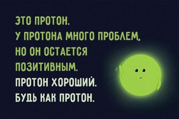 Позитивный протон