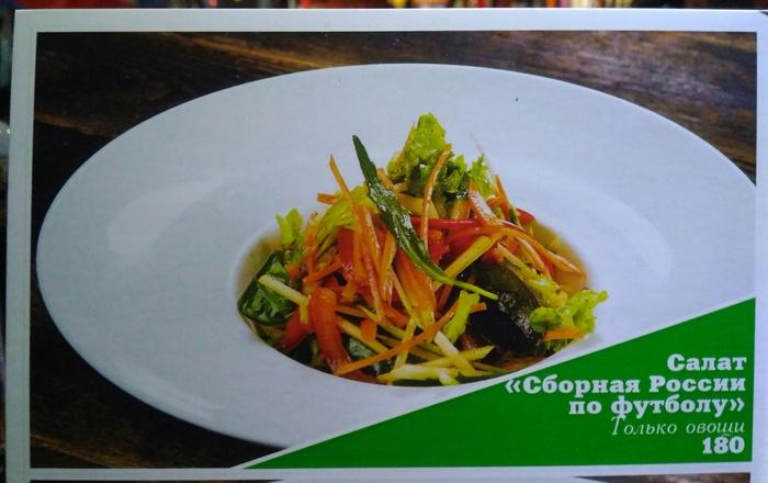 Отличный салат. А главное - честный