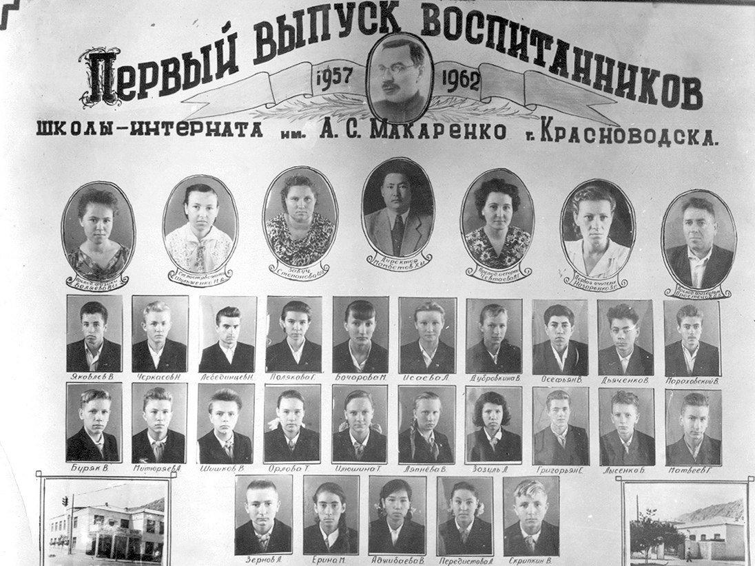 Первый выпуск школы-интерната