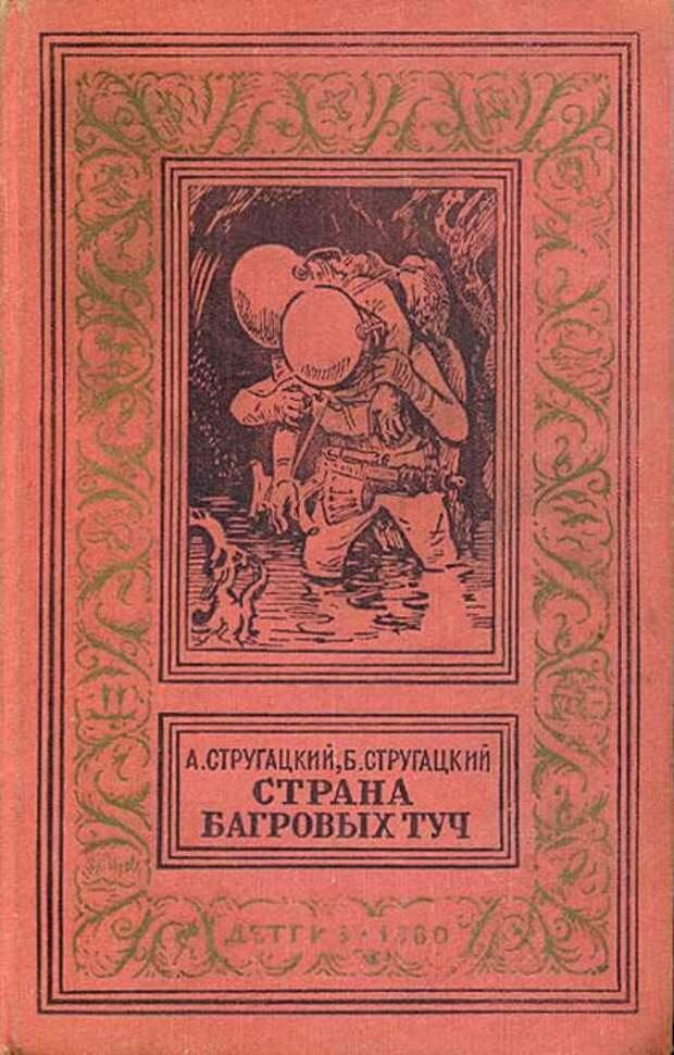 Обложка Страна багровых туч