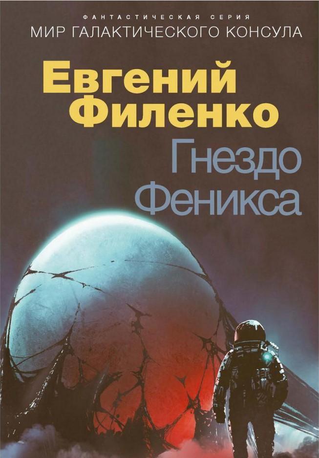 Обложка книга Галактический консул - 2. Гнездо Феникса. Евгений Филенко