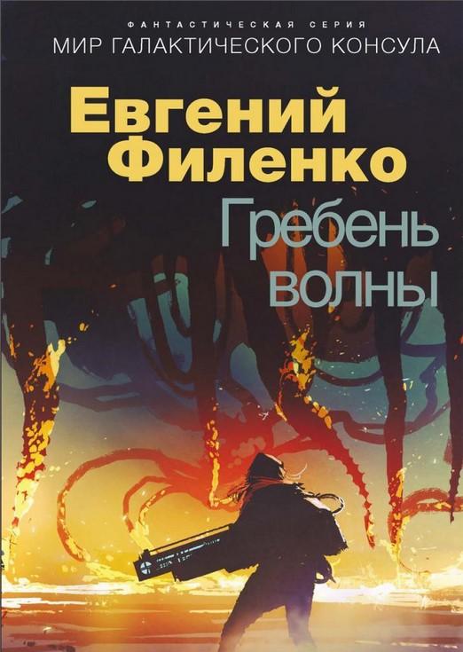 Обложка книги Галактический консул. Гребень волны. Евгений Филенко
